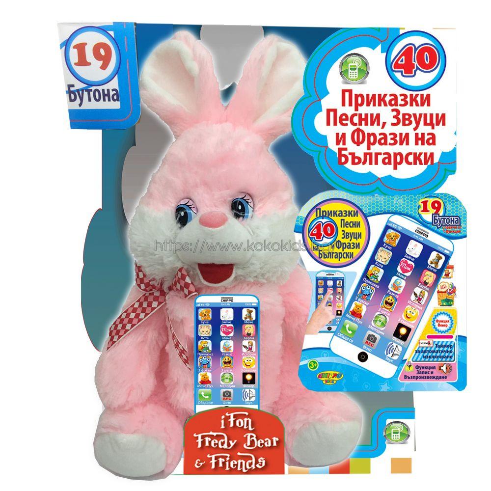 Ifon Fredy Bear and friends - Bunny - Разказвач на приказки
