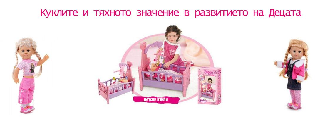 Куклите и тяхното значение в развитието на децата